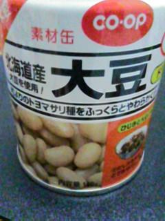 おうちCO-OPの北海道産大豆ドライパック